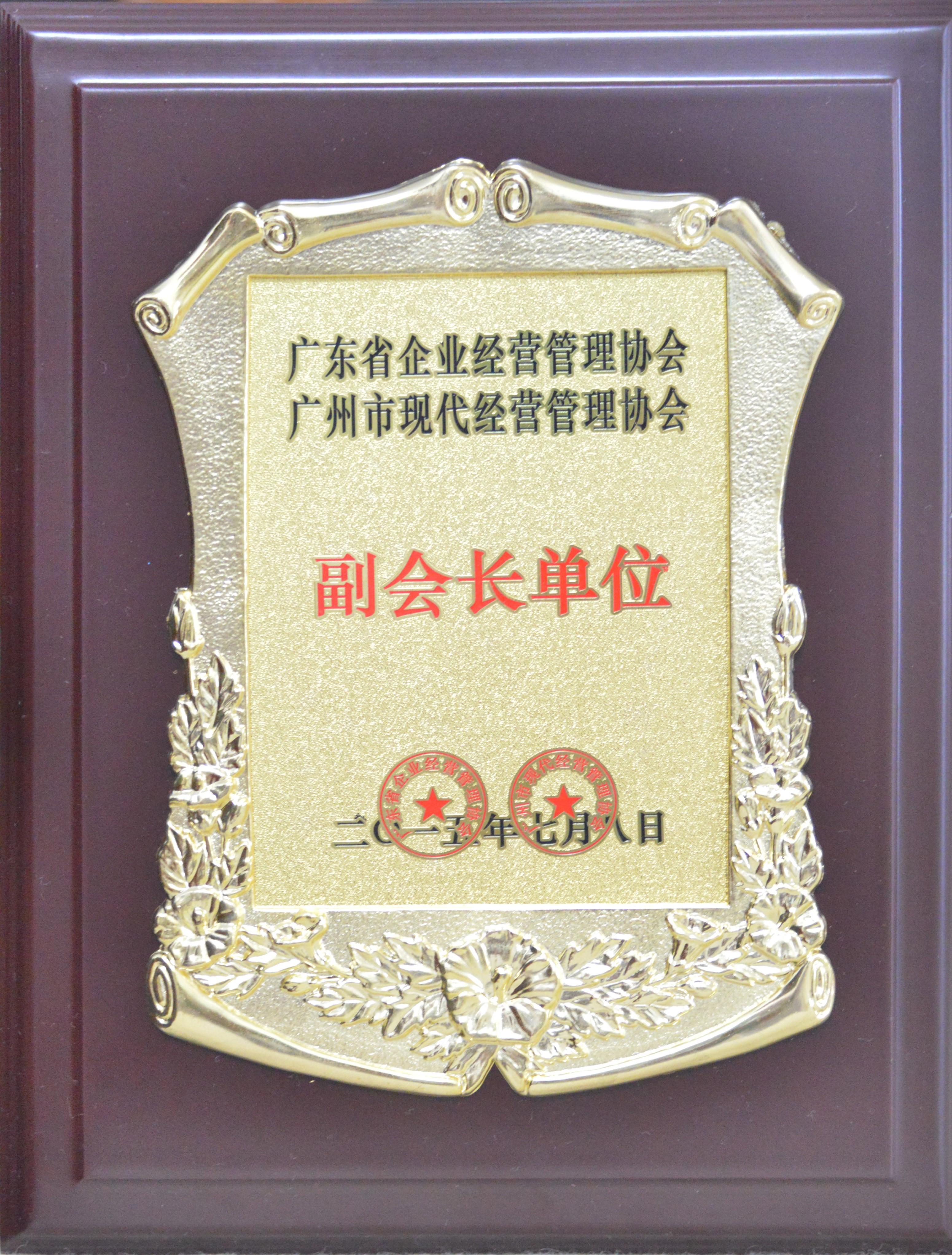 广东省管理协会副会长单位