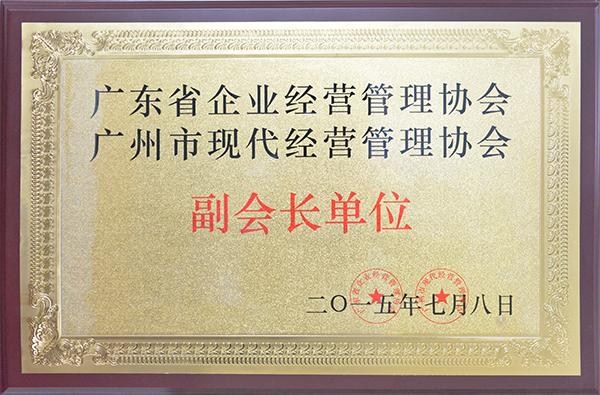 广东省管理协会 副会长单位