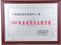 2009年度普及音乐教育奖