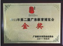 2011年第二届广东教育博览会金