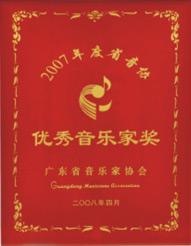 2007年度省音协优秀音乐家奖