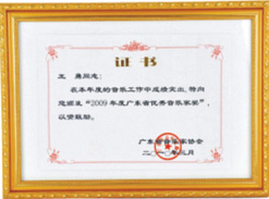 2009年度广东省优秀音乐家奖