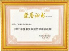 2007年度最受欢迎艺术培训机构