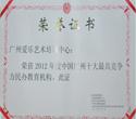 2012年度广州十大最具竞争力民