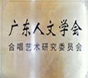 广东人文学会合唱艺术研究委员
