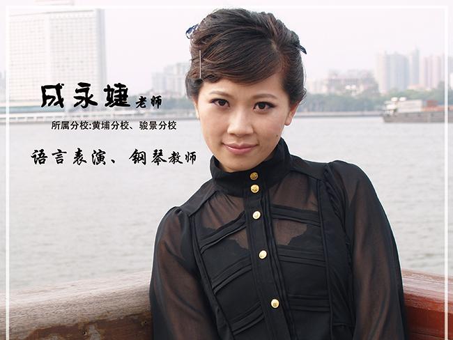 成永婕 语言表演、钢琴教师